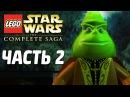 Lego Star Wars The Complete Saga Прохождение - Часть 2 - ВТОРЖЕНИЕ НА НАБУ