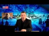 «Мир войны или война миров?» полковник Виктор Баранец в прямом эфире