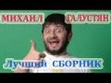 МИХАИЛ ГАЛУСТЯН - Сборник  ЛУЧШИХ выступлений в КВН!