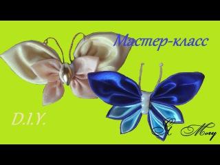 Мастер класс бабочка из атласных лент