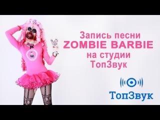 Песня под минус - Карина Барби - Zombie Barbie