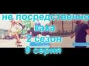 Непосредственно Каха   2 сезон 9 серия