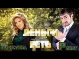 Ринат Каримов и Кристина - Деньги есть