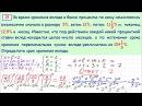 Задание 17 ЕГЭ по математике 8