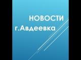 Авдеевка. репортаж от телеканала СТБ
