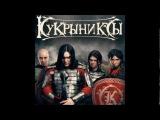 Кукрыниксы - Музыка