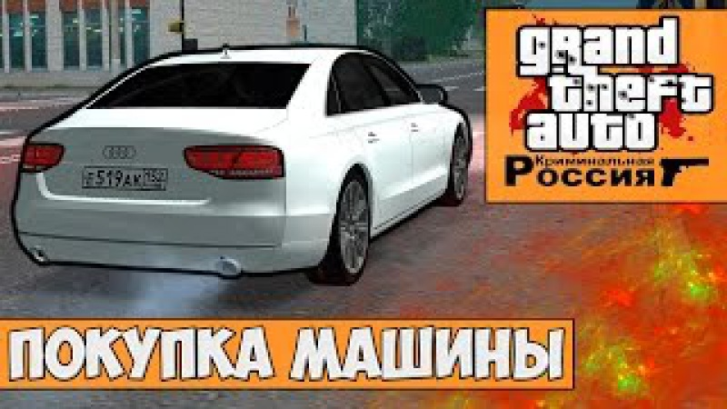 GTA : Криминальная Россия (По сети) 5 - Покупка машины