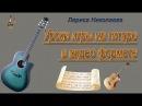 Видео разбор песни Ваше Благородие