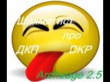 Archeage 2.5 Шахматист про ДКП