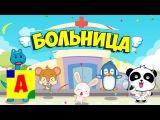 Доктор Панда 5 серия Больница Доктора Панда  ❤  Hospital Dr Panda  ❤  Играем в доктора   Ставим УКОЛ