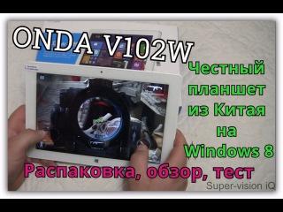 ONDA V102W- честный планшет на Windows 8 из Китая. Распаковка, обзор, тест.