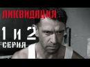Likvidaciya Ликвидация серия 1 и 2 серия