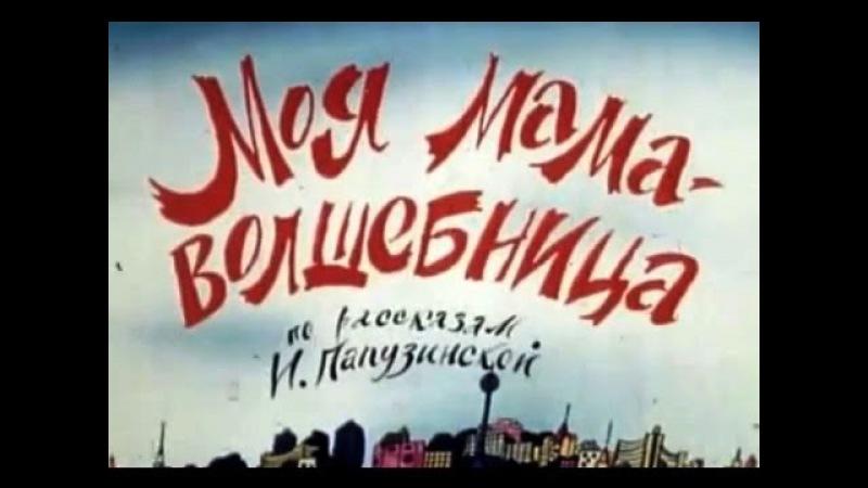 Моя мама волшебница (1989) Кузьма Кресницкий