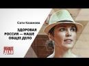 Сати Казанова: Здоровая Россия - наше Общее Дело