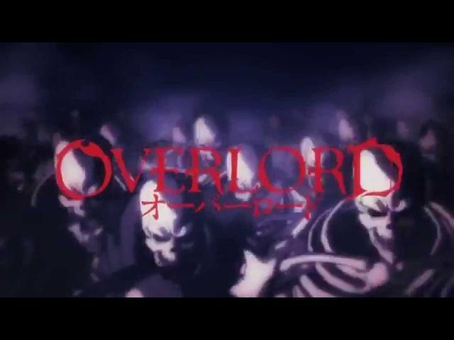 Повелитель Опенінг / Повелитель Опенинг / Overlord Opening