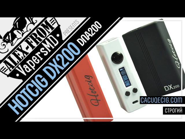 HOTCIG DX200 DNA 200 boxmod from строгий
