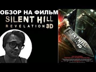 """Обзор на фильм """"Сайлент Хилл 2"""" (Silent Hill: Revelation 3D)"""