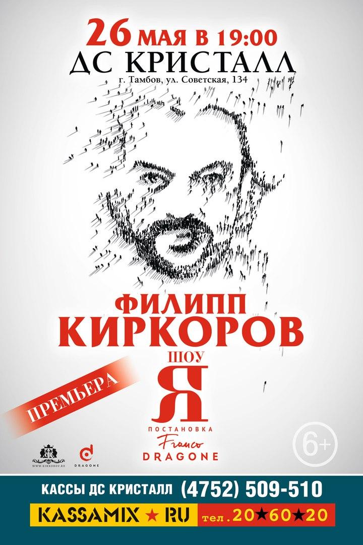 """Афиша Тамбов Филипп Киркоров шоу """"Я"""" 26.05.16"""
