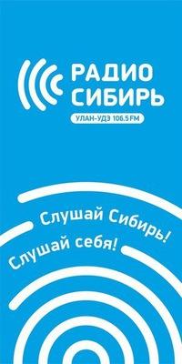 Радио Сибирь | Слушай Сибирь - Слушай Себя!