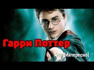 Это интересно 15: Гарри Поттер интересные факты