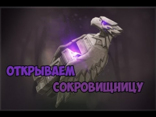 DOTA 2 - ОТКРЫВАЕМ СОКРОВИЩНИЦЫ, СУНДУКИ 21 - Кирилл Афонин