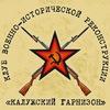 """КВИР """"Калужский Гарнизон"""""""