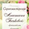 Детские и свадебные альбомы в Кемерово