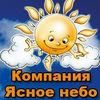 Натяжные потолки Балахна Заволжье Городец