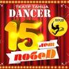 """Театр Современного Танца """"DANCER"""""""