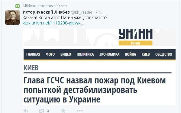 Вслед за Киевом дымом затянуло Житомир и Черкассы, - ГосЧС - Цензор.НЕТ 2993