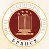 АО «ГОСТИНИЦА  «БРЯНСК»