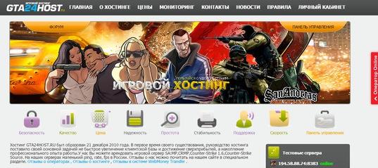 Хостинг серверов самп от 1 рубля семантическое ядро цена