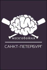 МозгоБойня в Питере