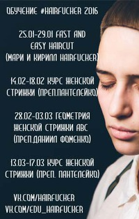 Обучение HairFucker - РАСПИСАНИЕ в группе
