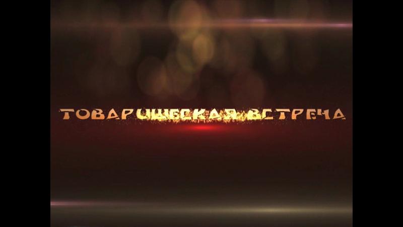 Товарищеская встреча - Тяжпромарматура (Алексин) vs ФК Ясногорск (Ясногорск)