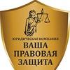 Юристы Адвокаты. Калининград. Юридические услуги