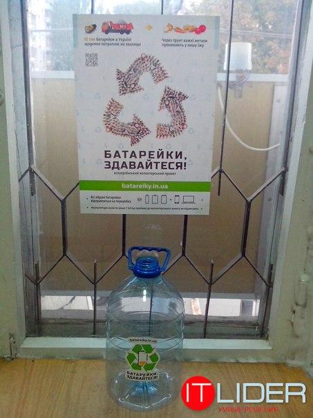 Батарейки сдавайтесь - Днепропетровск