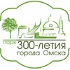 ПАРК им. 300-ЛЕТИЯ ГОРОДА ОМСКА