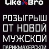Открытие Like Bro Пермь