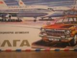 Модели Сыроежкина ( ГАЗ 2402 ВОЛГА Эскорт Аэрофлот СССР 1987 год 1/43)