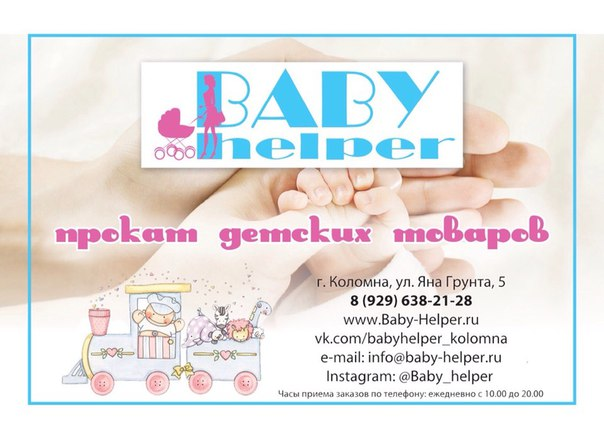 Прокат детских товаров BabyHelper Фото (Коломна) прокат детских товаров в коломне купить детские товары в коломне детские товары коломна