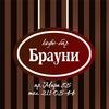 Кафе Брауни / Кофе-бар Брауни