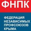 Союз организации профсоюзов «ФНПК»