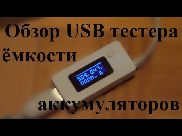 Обзор USB тестера для измерения емкости аккумуляторов / USB voltage and capacity tester review