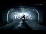 ТОСКА - Джакомо Пуччини - Опера на все времена