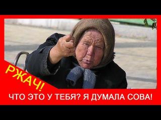 ★ Прикол с бабушкой! Ааа, а я думала СОВА! Бабка жжет - ржач!