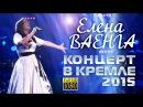 Елена Ваенга - Концерт в Кремле 2015 / Elena Vaenga Concert in the Kremlin