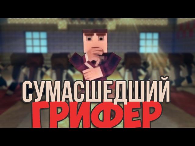 СУМАСШЕДШИЙ ГРИФЕР/Very Crazy Griefer НА РУССКОМ (Parody PSY-Gentelmen)
