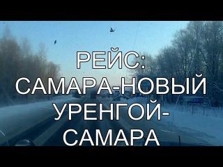 дальнобой по россии один из зимних рейсов