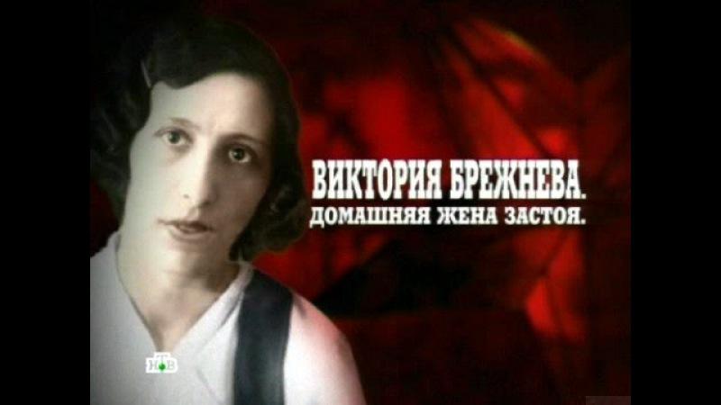 Кремлевские жены . Виктория Брежнева